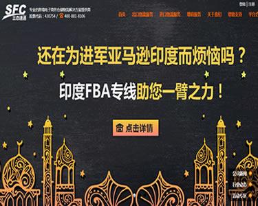 深圳前海三态现代物流有限公司