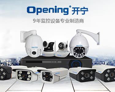 深圳市开宁视讯科技有限公司