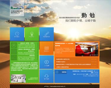 天津利安隆新材料股份有限公司
