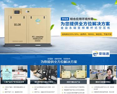深圳市荣瑞通机电设备有限公司